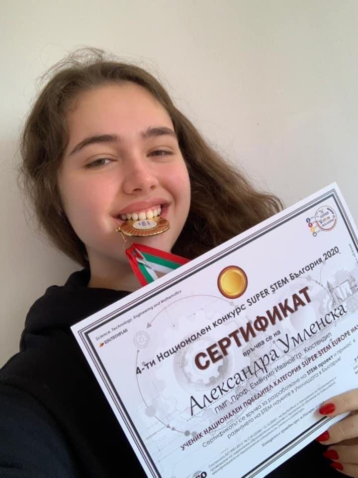 Александра Умленска_2.jpg