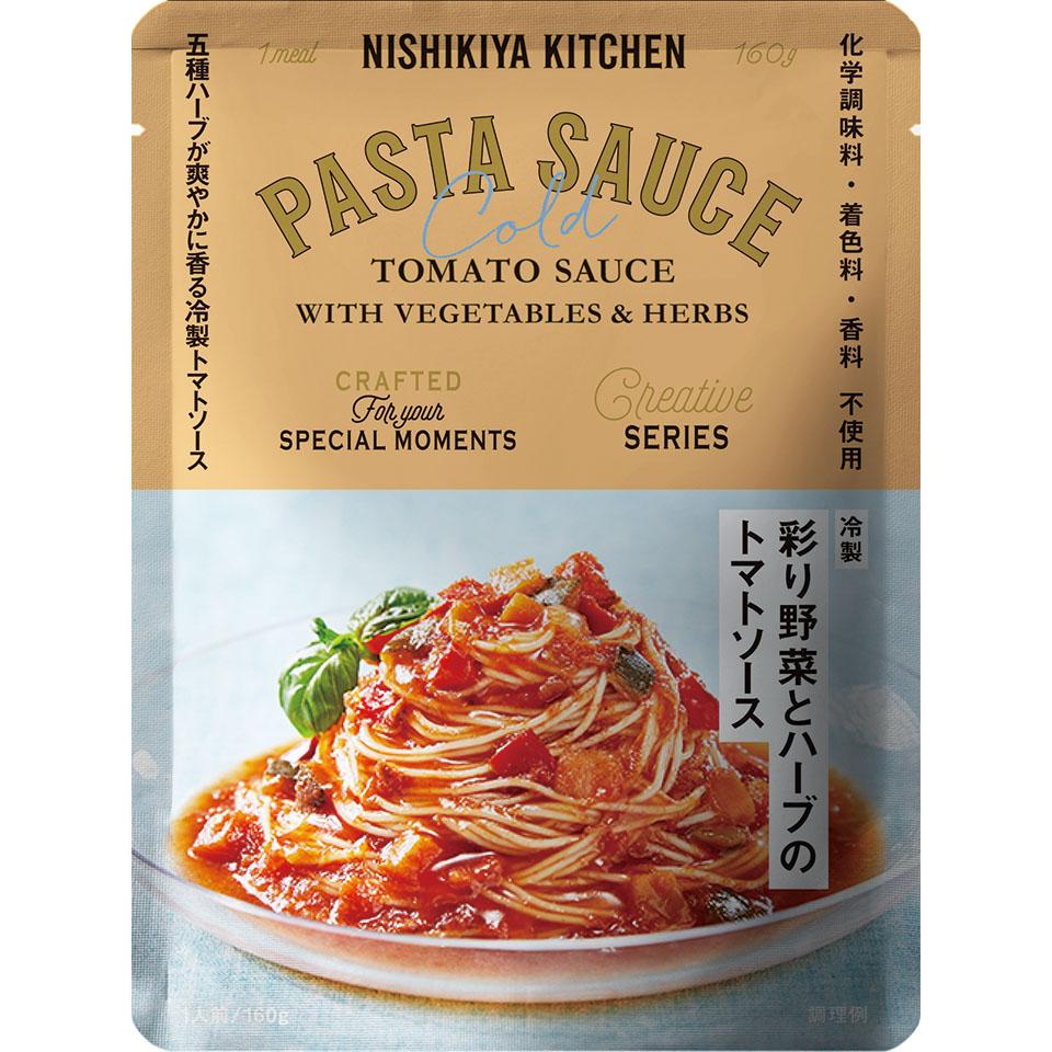 冷製 彩り野菜とハーブのトマトソース