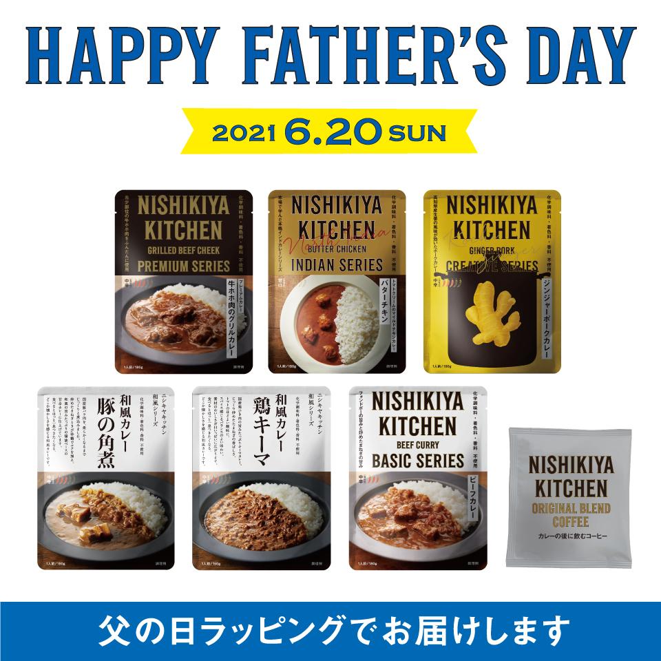 【B】父の日カレーギフト(7個入)