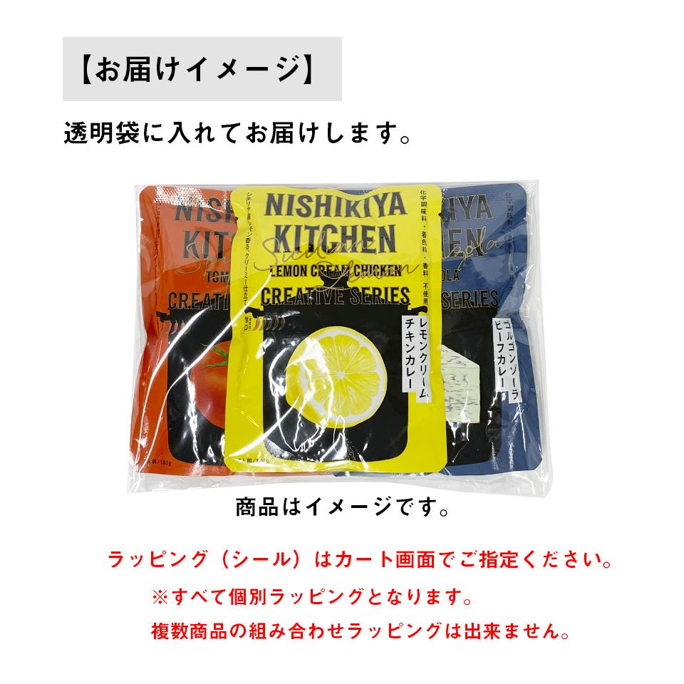 和風カレーセット(4個入)