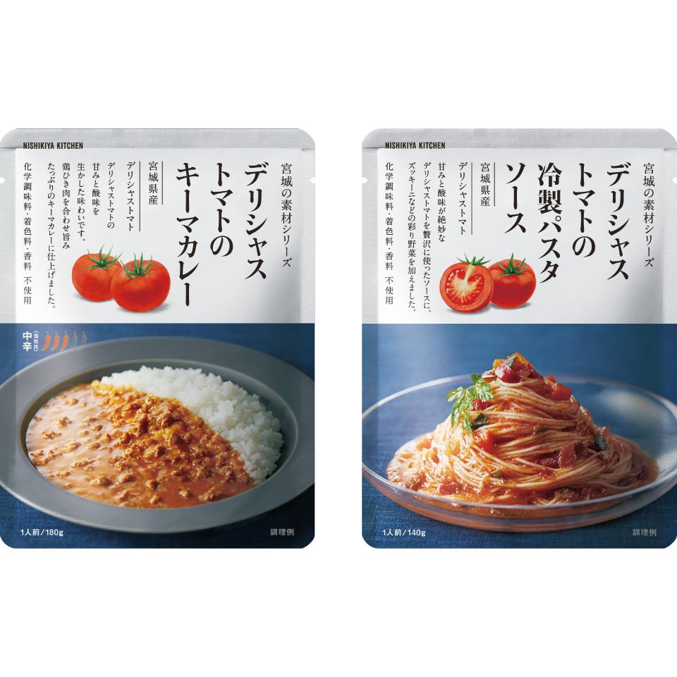 デリシャストマトのカレー&パスタソースセット