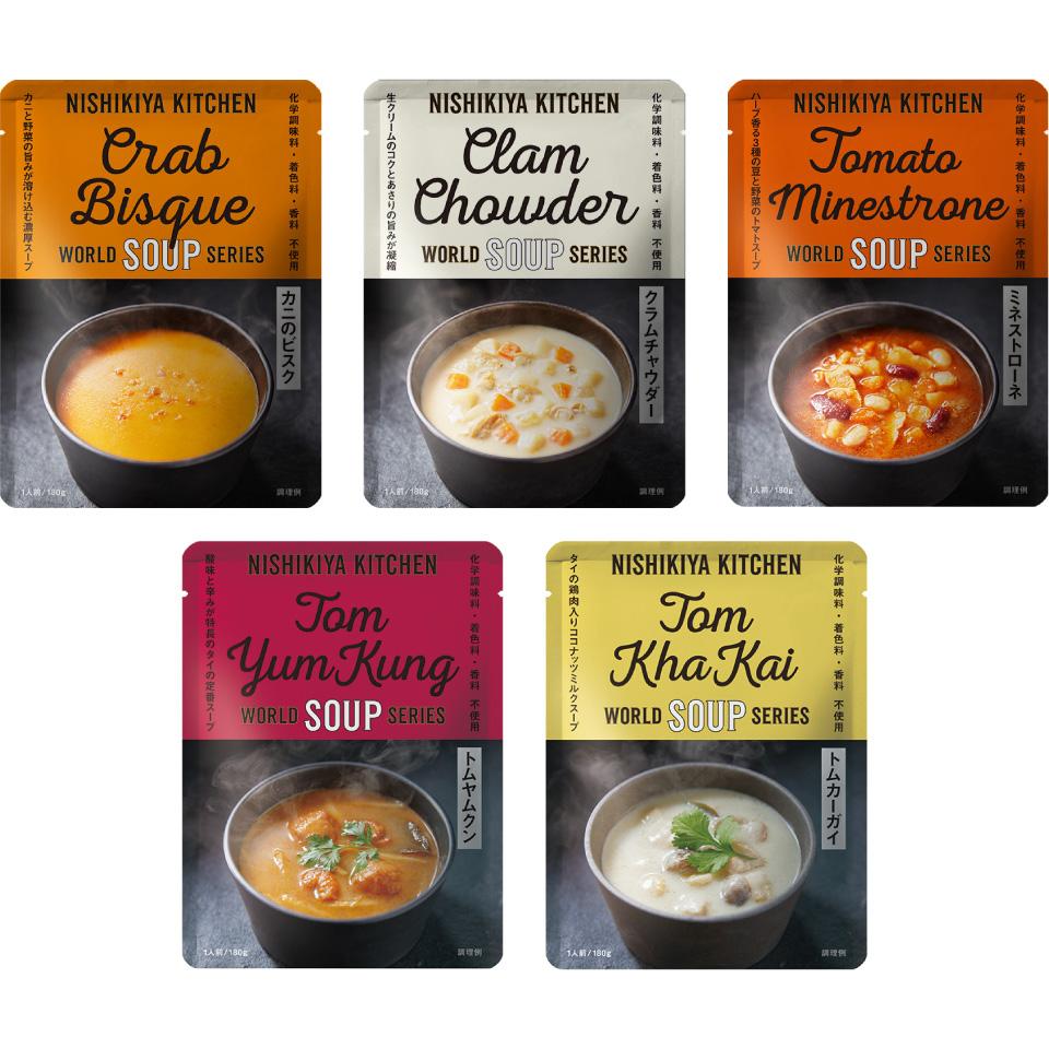 ワールドスープセット(5個入)