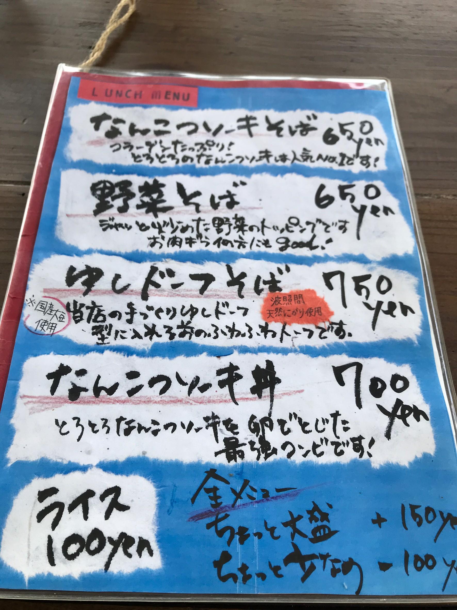 Soba cafe Atofusoko menu