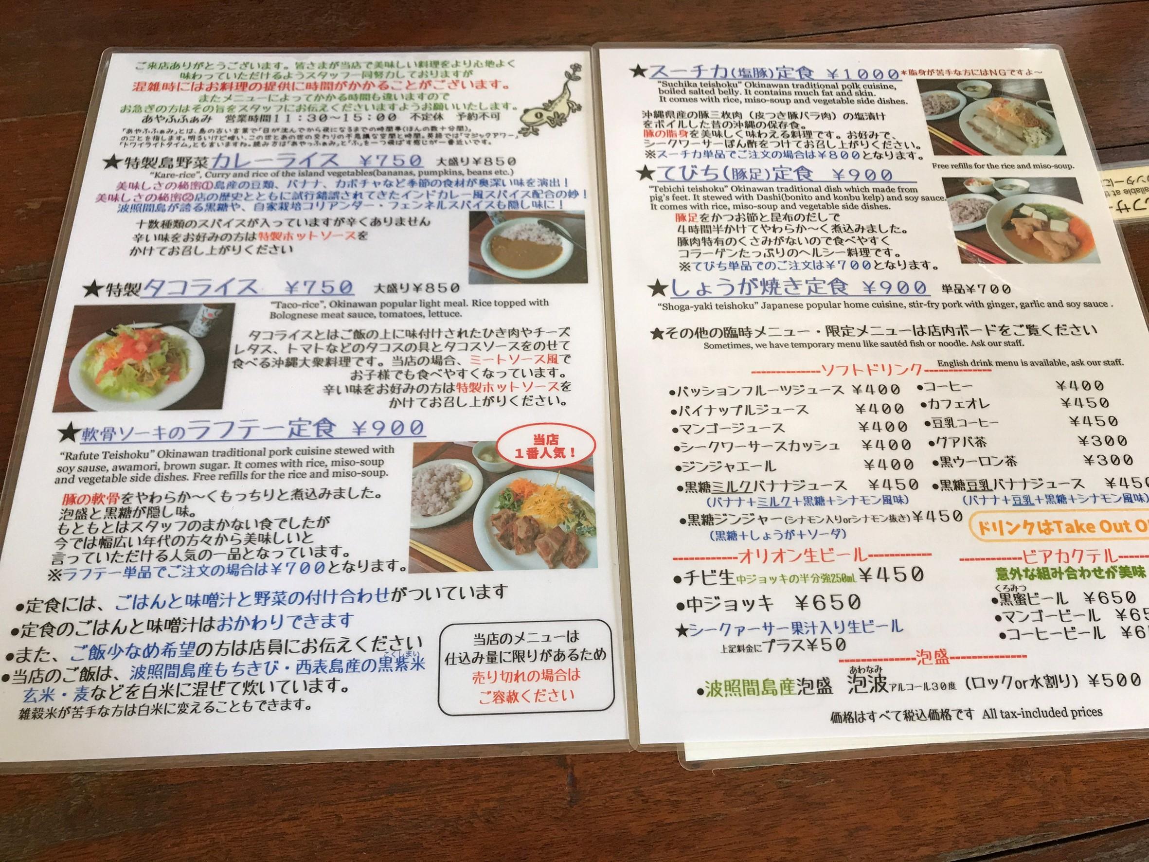 Ayafufami menu