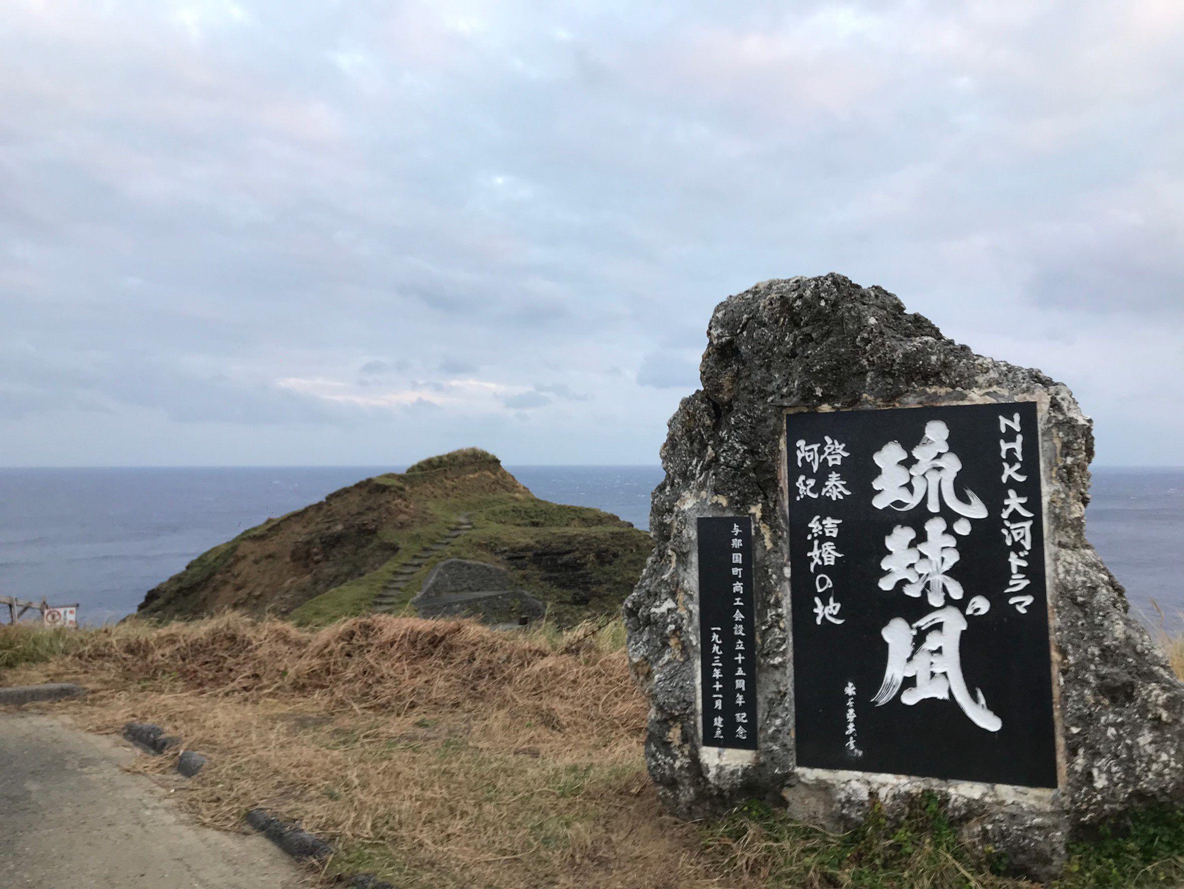 Ryukyu wind