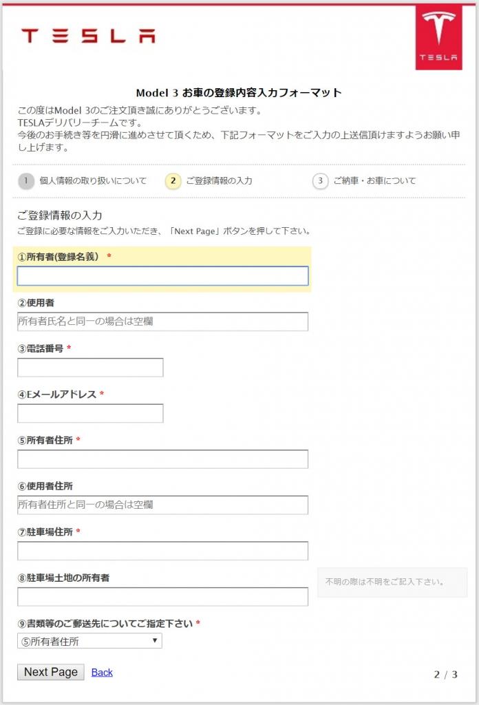 TeslaModel3,登録内容入力フォーマット,札幌,北海道