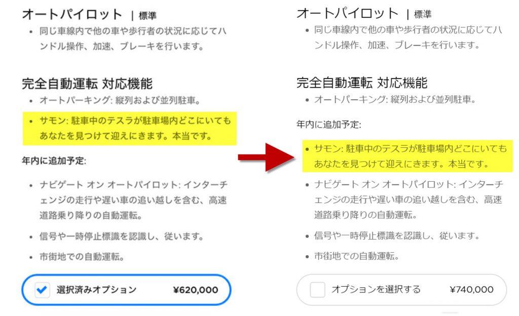 TESLA Model3 サモンが未対応?