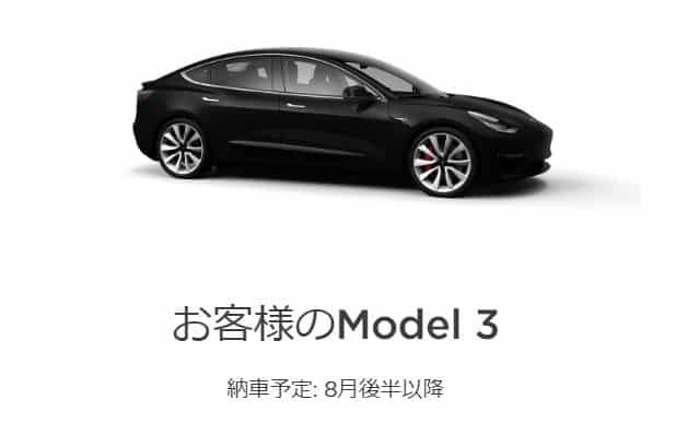 TESLA Model3 今オーダーしても8月末