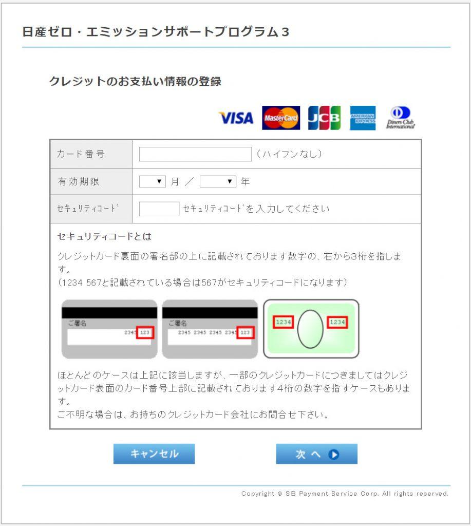 ZESP3登録画面