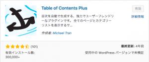 WordPressの目次用プラグイン「Table of Contents Plus」を使ってみた