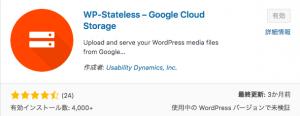 [必見!] WordPressのサーバにメディアを保存するなんてもう古い!画像や動画はGoogle Cloud Storageで管理しよう!