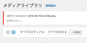 [画像アップロードのHTTPエラーの解決方法] WordPressで画像がアップロードできないのは画像サイズが問題だった