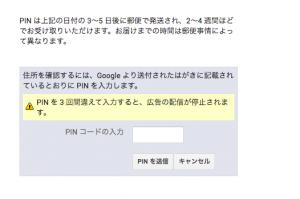 Google Adsenseで住所確認が必要という表示が出る時の対応