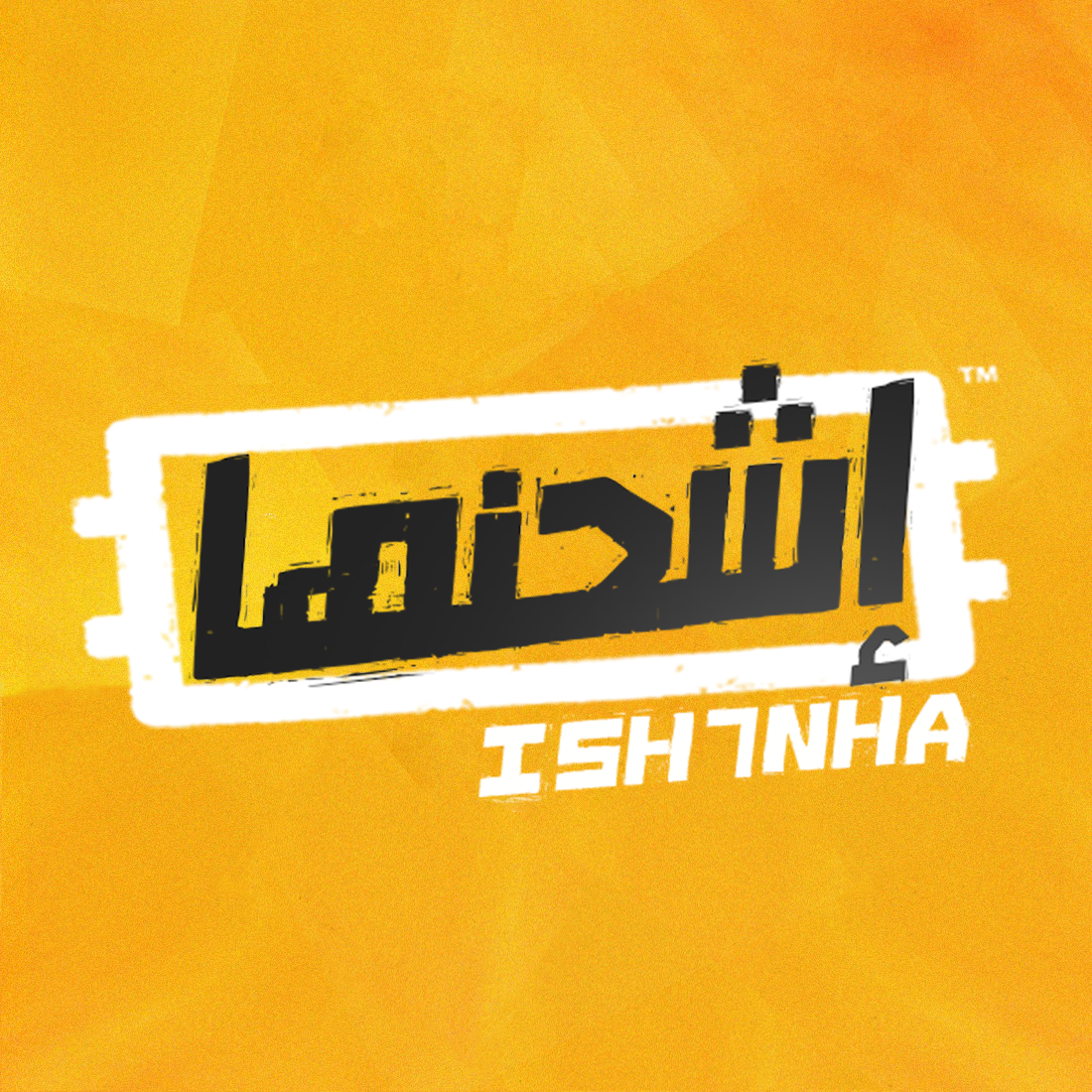 إشحنها