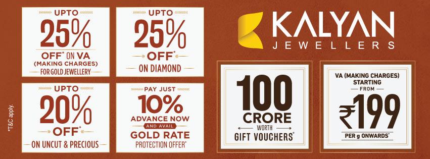 Kalyan Jewellers Shop No G 83, 84 & 85, Vegas Mall, Plot No 6, Pocket 1, Sector-14 (North), New Delhi - 110075, Delhi.
