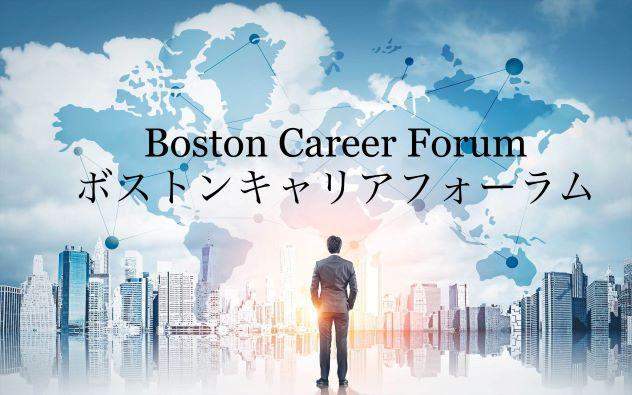 cd25130-boston-career-forum