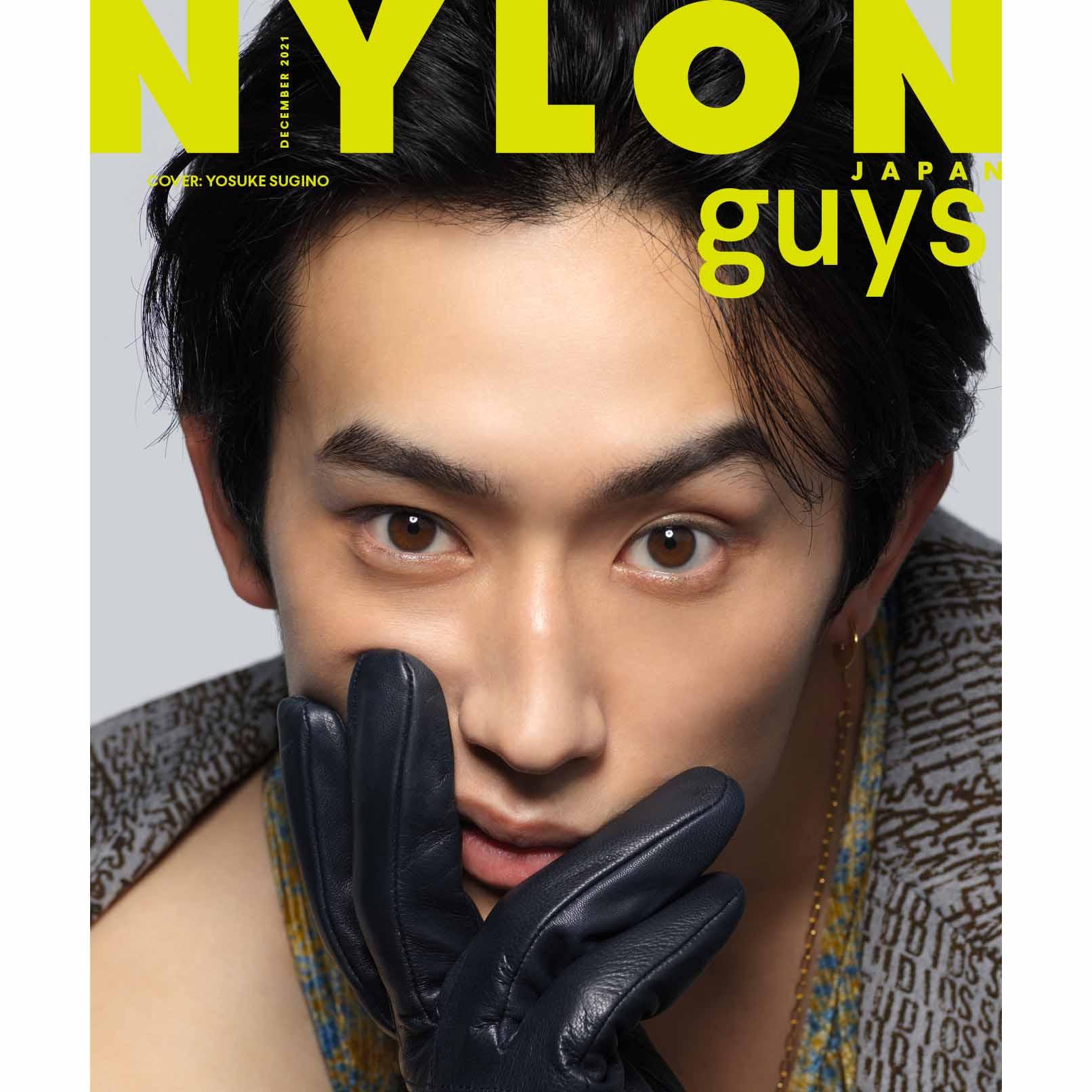guys表紙は注目の若手俳優《杉野遥亮》が初表紙を飾る!