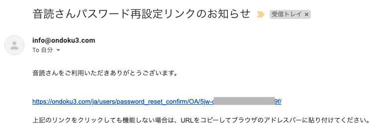 Ondoku password reset email