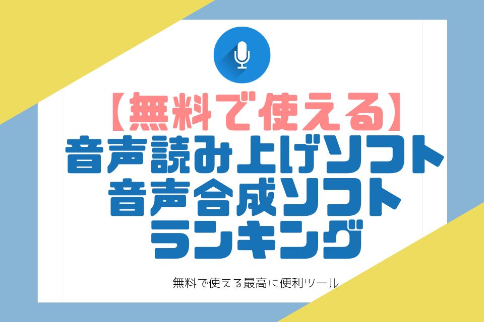 【無料】音声読み上げソフト・音声合成ソフトのランキング