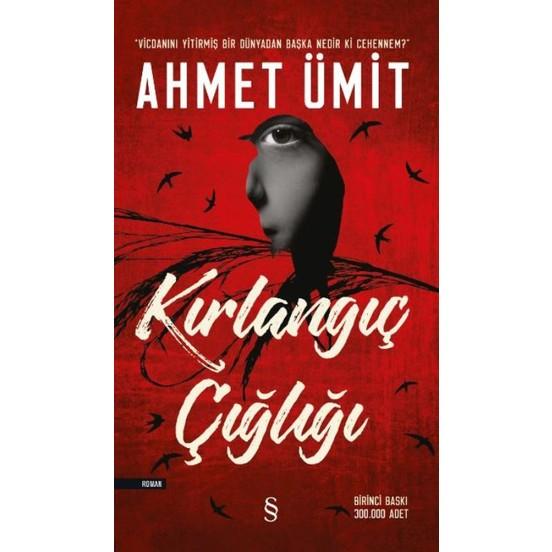كتاب ابتلاع بكاء - أحمد اميت
