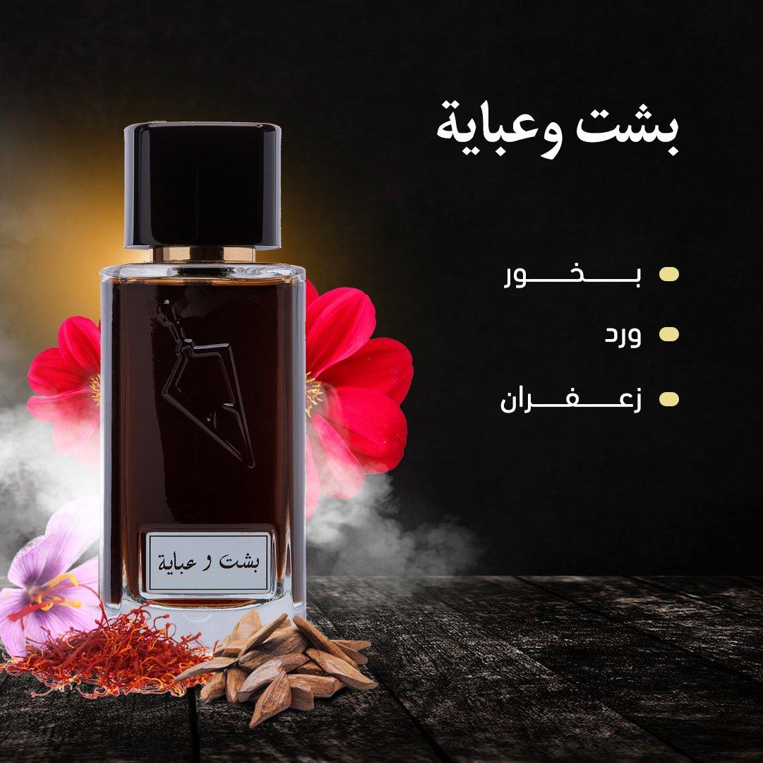 خصم علي اول 20 قطعة عطر فيصل الدايل بشت وعبايه