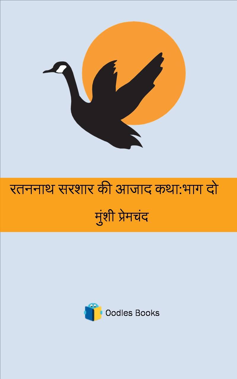रतननाथ सरशार  की आजाद कथा भाग दो