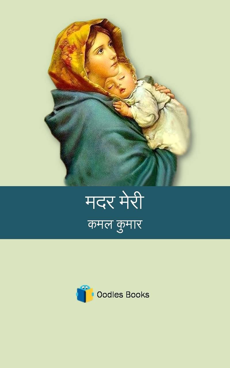 मदर मेरी