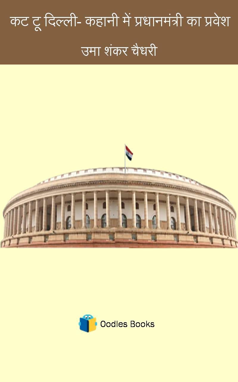 कट टू दिल्ली - कहानी में प्रधानमंत्री का प्रवेश