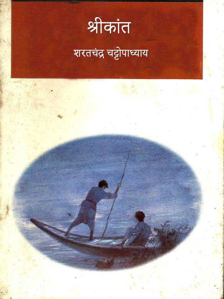 श्रीकांत