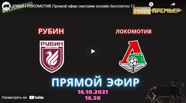 Рубин - Локомотив 16 октября 2021 смотреть онлайн