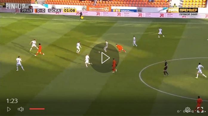 Урал – ЦСКА 17 октября 2021 смотреть онлайн