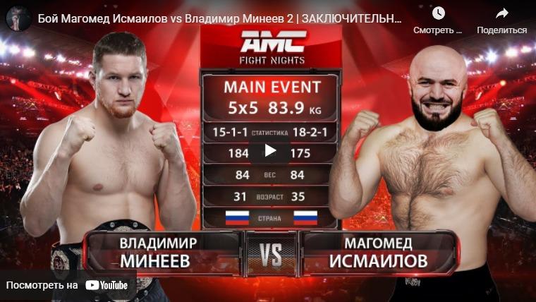 Исмаилов - Минеев 16 октября 2021 смотреть онлайн
