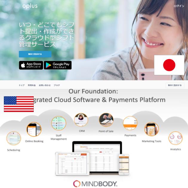 アメリカと日本のシフト管理ソフト、比べてみました!
