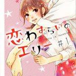 変態地味女子×ウラオモテ男子 -藤もも「恋わずらいのエリー」1巻