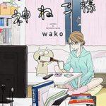 ドライなリケジョと神ねこ様の気ままな同居生活 -wako「サチコと神ねこ様」