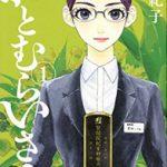 笑って泣けるお葬式エンタメ -大谷紀子「おとむらいさん」1巻