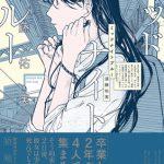 ノスタルジー溢れる珠玉の短編集 -須藤佑実「ミッドナイトブルー」