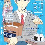 塩対応(物理)な塩顔イケメン男子コメディ -エトオミユキ「塩対応の塩田くん」