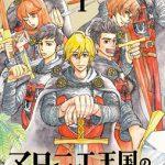 岩本ナオがおくる、中世騎士ものがたり -「マロニエ王国の七人の騎士」