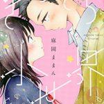 地味女子×キラキラ男子な恋物語 -麻岡ままん「きらきら小世界」