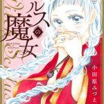 魔女が恋したのは戒魔師の少年 -小田原みづえ「シュルスの魔女」