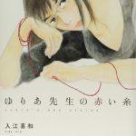 50歳の平凡な女の数奇な人生 -入江喜和『ゆりあ先生の赤い糸』