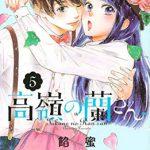 少女漫画のヒロイン感あるライバルが登場 -餡蜜『高嶺の蘭さん』5巻