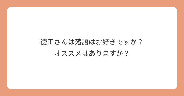 徳田さんは落語はお好きですか? オススメはありますか?