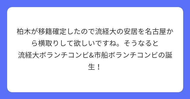 柏木が移籍確定したので流経大の安居を名古屋から横取りして欲しいですね。そうなると 流経大ボランチコンビ&市船ボランチコンビの誕生!