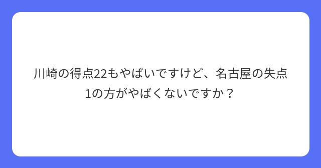 川崎の得点22もやばいですけど、名古屋の失点1の方がやばくないですか?