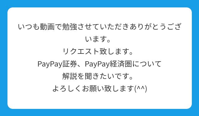 いつも動画で勉強させていただきありがとうございます。 リクエスト致します。 PayPay証券、PayPay経済圏について解説を聞きたいです。 よろしくお願い致します(^^)