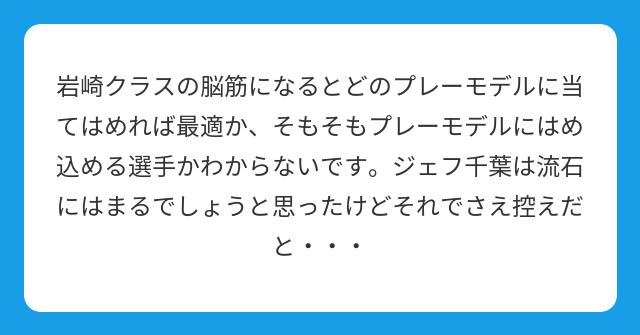 岩崎クラスの脳筋になるとどのプレーモデルに当てはめれば最適か、そもそもプレーモデルにはめ込める選手かわからないです。ジェフ千葉は流石にはまるでしょうと思ったけどそれでさえ控えだと・・・