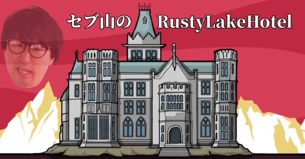 セブ山のゲーム実況「Rusty Lake Hotel」