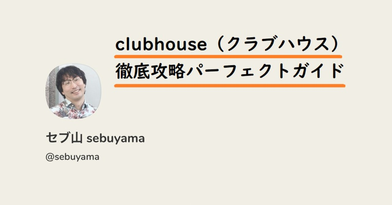clubhouse(クラブハウス)徹底攻略パーフェクトガイド